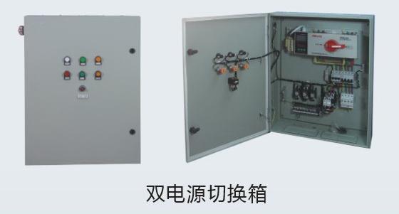 产品概述      sxl双电源切换箱适用于交流频率50hz额定工作电压400v